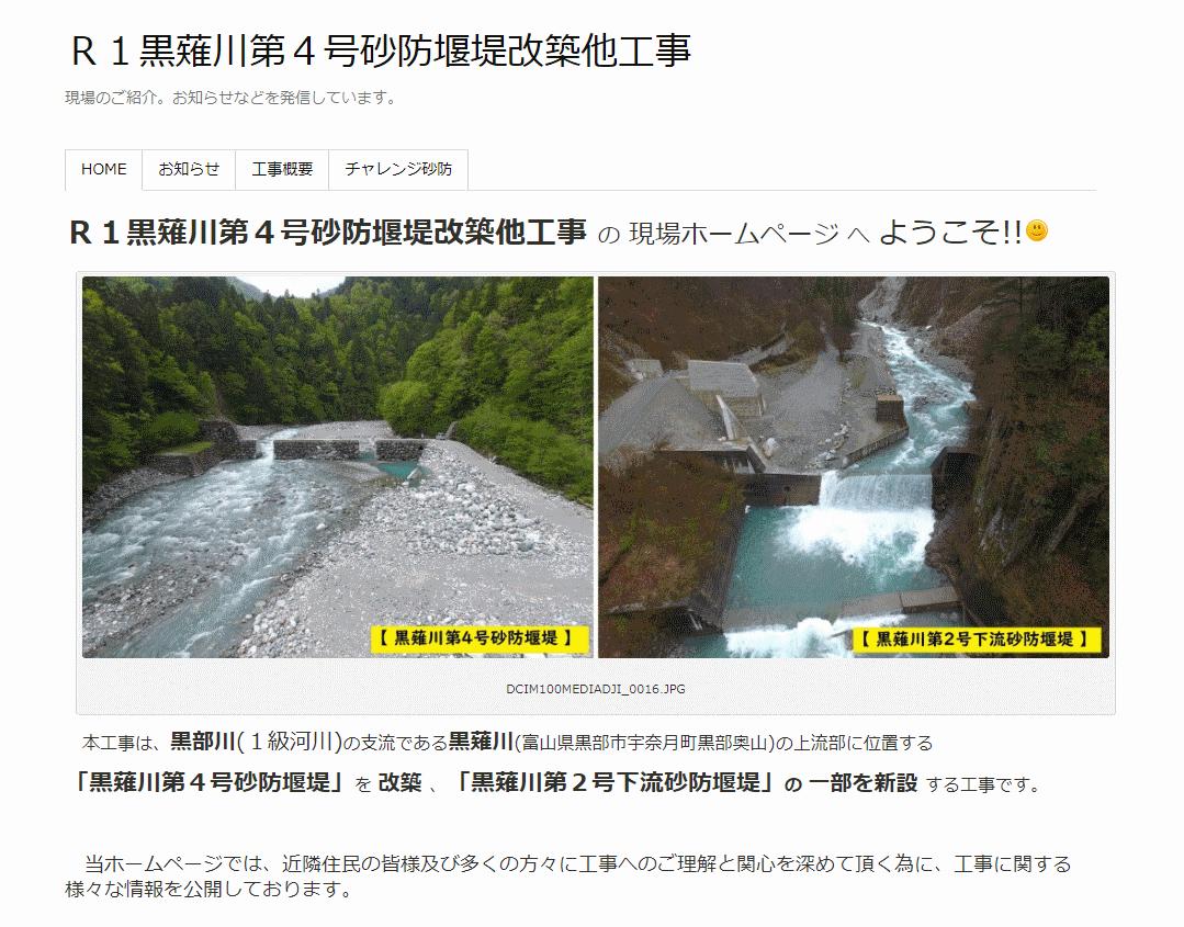 http://genba-s.net/r1-kuronagigawa4/