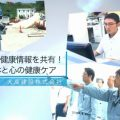 Company's Effort on Health Management was Introduced in TV Program